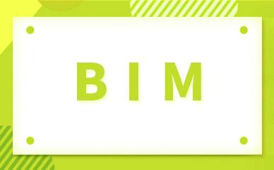 南京BIM装配工程师培训班