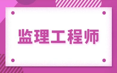 南京监理工程师培训班