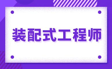青岛装配式工程师培训班