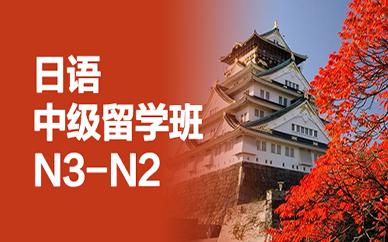 日语中级留学班(N3-N2)
