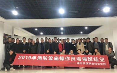 武汉消防师证报考中心 消防设施操作员培训学校  湖北安保职业培训学校