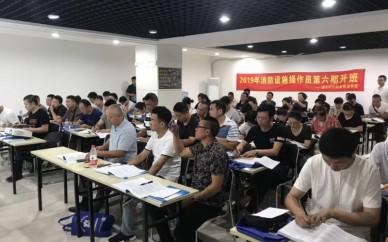 湖北安保职业培训学校 武汉消防设操作员培训基地 消防培训中心