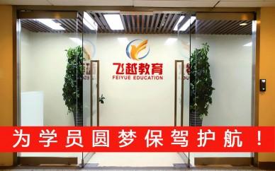 北京飞越教育科技有限责任公司