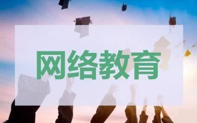 赤峰在职人员学历提升选择网络教育|网教学历含金量