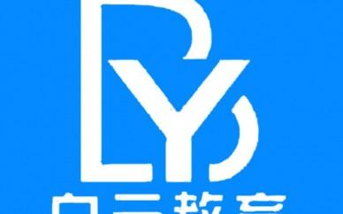 苏州白云教育咨询有限公司