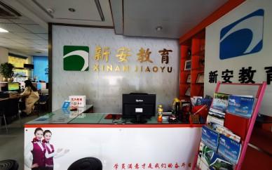 深圳市新安教育咨询有限公司