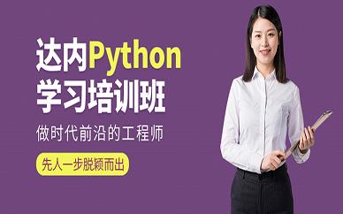 南昌达内教育Python基础培训班