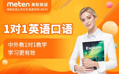 杭州美联英语1对1英语口语培训课