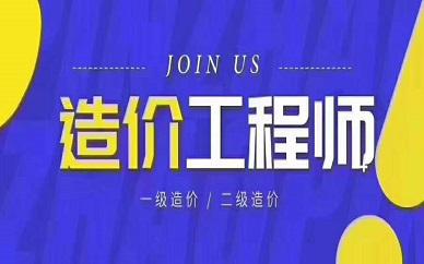 深圳大立教育一级造价工程师课程培训