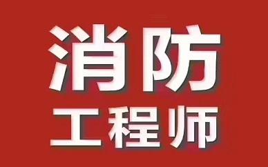 南昌大立教育一级消防工程师课程培训