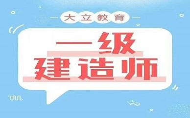广州大立教育一级建造师考试培训班