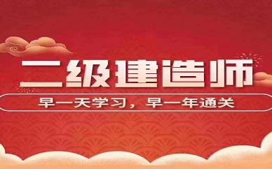 广州大立教育二级建造师考试培训班