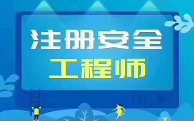 济南大立教育安全工程师课程培训