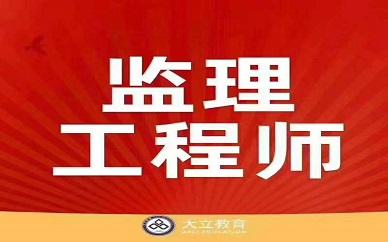济南大立教育监理工程师课程培训