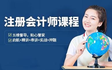 南昌恒企教育注册会计师培训课程