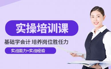 南昌恒企教育会计实操培训课程