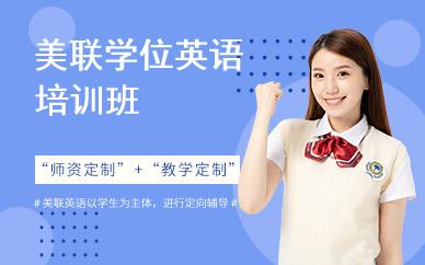 广州美联学位英语培训班
