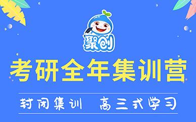深圳聚创聚英教育考研全年集训营