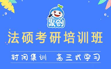 深圳聚创聚英教育法硕考研培训班
