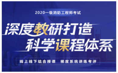 济南中公建工消防工程师培训班