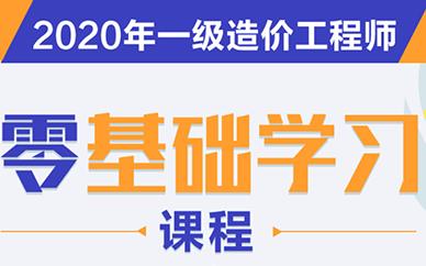 济南中公建工一级造价工程师培训课程