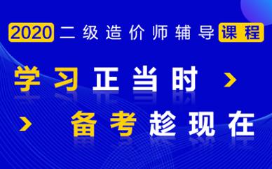 济南中公建工二级造价工程师培训班
