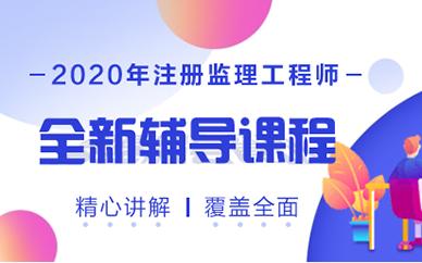 济南中公建工注册监理工程师课程培训