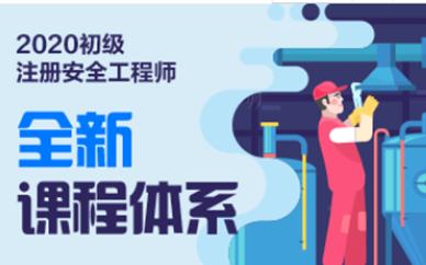 济南中公建工注册安全工程师培训班
