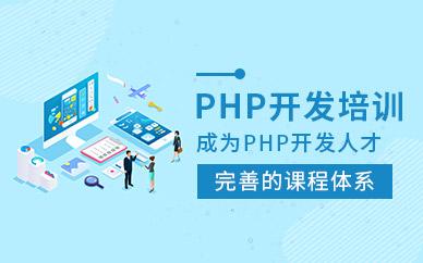 无锡中公教育优就业PHP开发培训课程