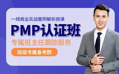 无锡欣旋教育PMP认证培训班