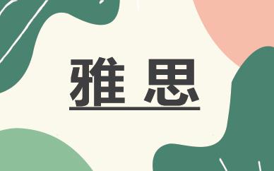 济南朗阁教育雅思6分培训班