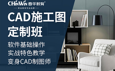杭州春华教育CAD制图课程培训班