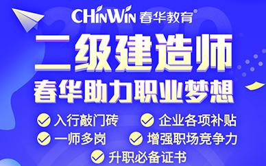 杭州春华二级建造师培训班
