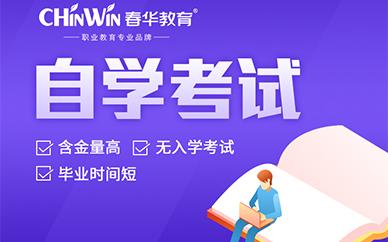 苏州春华教育自考培训班