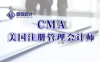 西安臣信CMA管理会计师课程培训班