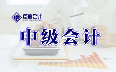西安臣信中级会计职称课程培训班