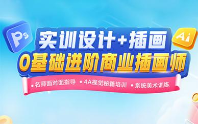 深圳天琥教育插画设计培训班