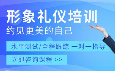 苏州新励成形象礼仪培训