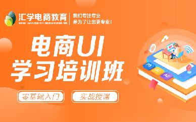深圳汇学电商培训学校