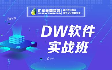 深圳汇学教育网页设计培训班