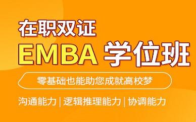 苏州中公考研emba培训课程