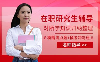 苏州中公考研在职研究生培训班