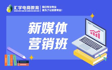 东莞汇学教育新媒体营销培训课程