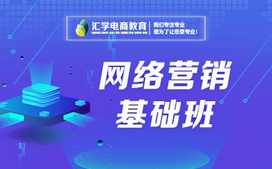 东莞汇学教育网络营销基础培训班