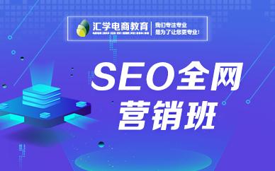 长沙汇学SEO全网营销实战培训班