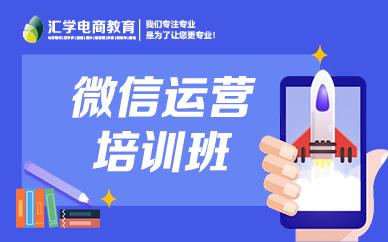 长沙汇学教育微信运营培训课程