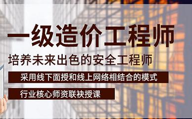 苏州上元教育造价工程师培训班