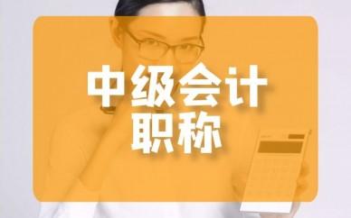 苏州上元教育中级会计职称培训班