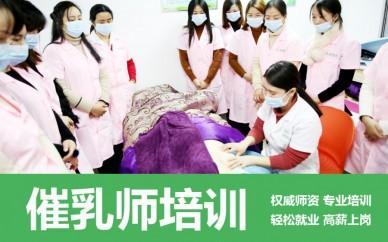 苏州上元教育催乳师培训