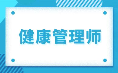 重庆学天教育健康管理师培训